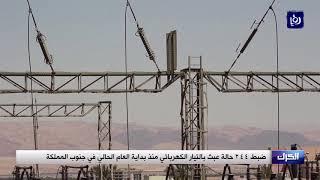 ضبط ٢٤٤ حالة عبث بالتيار الكهربائي منذ بداية العام الحالي في جنوب المملكة - (13-10-2017)