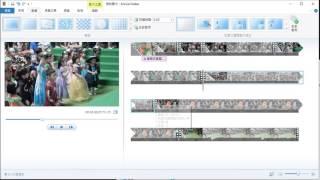 Movie Maker 基礎教學:如何剪輯影片,並上傳至 Youtube