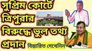 Tripura Wrong information provided to supreme court,ভুল তথ্য প্রদানে উল্টো মামলা দায়ের করেন শ্রীদেব