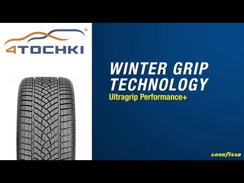Зимние шины Goodyear UltraGrip Performance+ с технологией Winter Grip