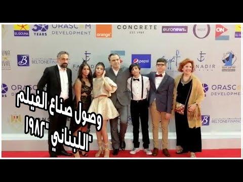 وصول صناع الفيلم اللبناني -1982- وغياب نادين لبكي عن عرض فيلمهم بمهرجان الجونة  - نشر قبل 13 ساعة