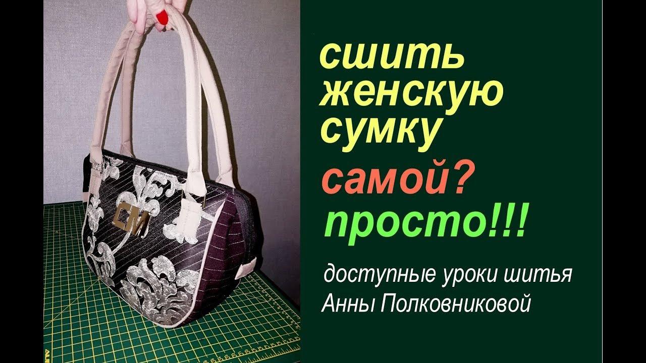 af94ff2045a7 сумки своими руками - доступные уроки шитья - YouTube