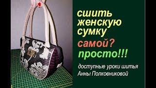сумки своими руками - доступные уроки шитья(, 2018-08-07T12:28:47.000Z)