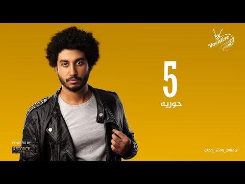 Mohamed Aziz - Horeya [Official Lyrics Video] | محمد عزيز - حوريه - كلمات