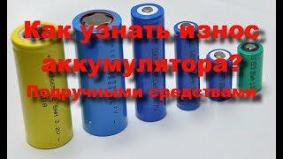 Как узнать емкость и степень износа аккумуляторной батареи АКБ простым мультиметром (тестером)