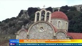 """Два греческих митрополита заявили о непризнании """"Новой церкви"""" Украины"""