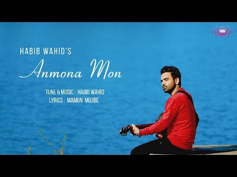 Anmona Mon By Habib Wahid Mp3 Audio Song 2019 Free Download