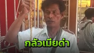 quot-ผ้าขี้ริ้วห่อทอง-quot-ควักเงินแสนซื้อสร้อย5บาท-22-01-62-ข่าวเช้าไทยรัฐ