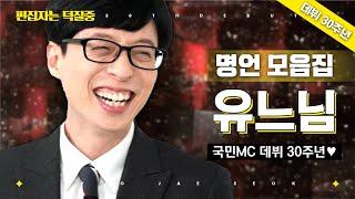 [#편집자는] ⭐유느님 데뷔 30주년⭐ 국민 MC 유재석의 데뷔 30주년 기념 헌정 영상! 유느님의 예능 명언 총정리 모음집   #디글