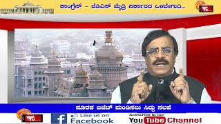 Is internal difference persists in CONGRESS-JDS alliance
