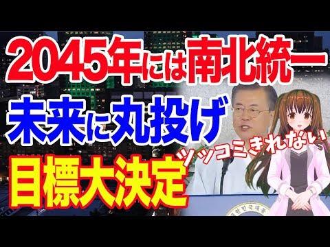 文大統領が『光復節』演説で日本へメッセージ。韓国ネットからは賛否両論の声