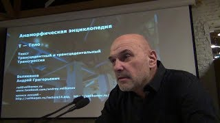 Андрей Великанов. Начало 20-ой лекции курса 2016-17.