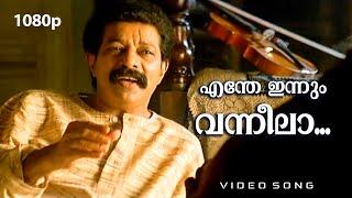 Enthe Innum Vanneela | HD 1080p | Gramaphone | Murali | Oduvil Unnikrishnan | Salim Kumar