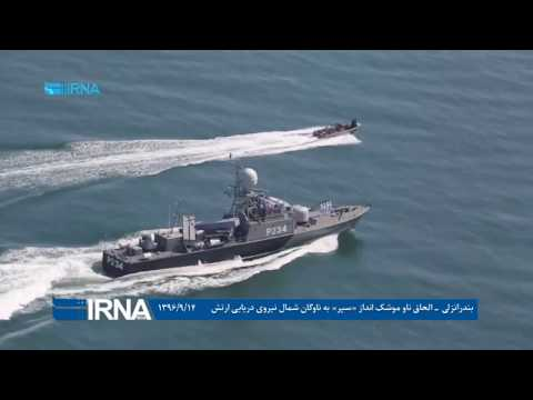 Iran made Sina class missile craft dubbed Separ Joint North Naval fleet in Caspian sea ناوچه سپر