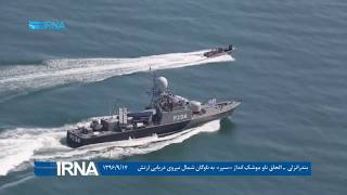 vuclip Iran made Sina class missile boat dubbed Separ Joint North Naval fleet in Caspian sea ناوچه سپر