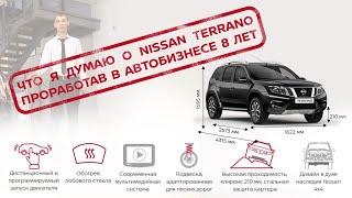 Беглый обзор на Nissan Terrano в автосалоне Марка Nissan Санкт-Петербург