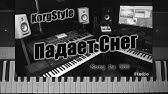 Клавишная рабочая станция KORG MICROSTATION - YouTube