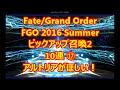 【Fate/Grand Order】夏だ!海だ!開拓だ!FGO 2016 Summer ピックアップ召喚2 10連⑰【アルトリア】【マリー・アントワネット】【マルタ】