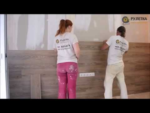 Укладка ламината на стену. СК РУЛЕТКА - ремонт квартир в новостройках.
