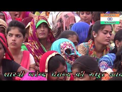narendra chatany bhagwat katha -2