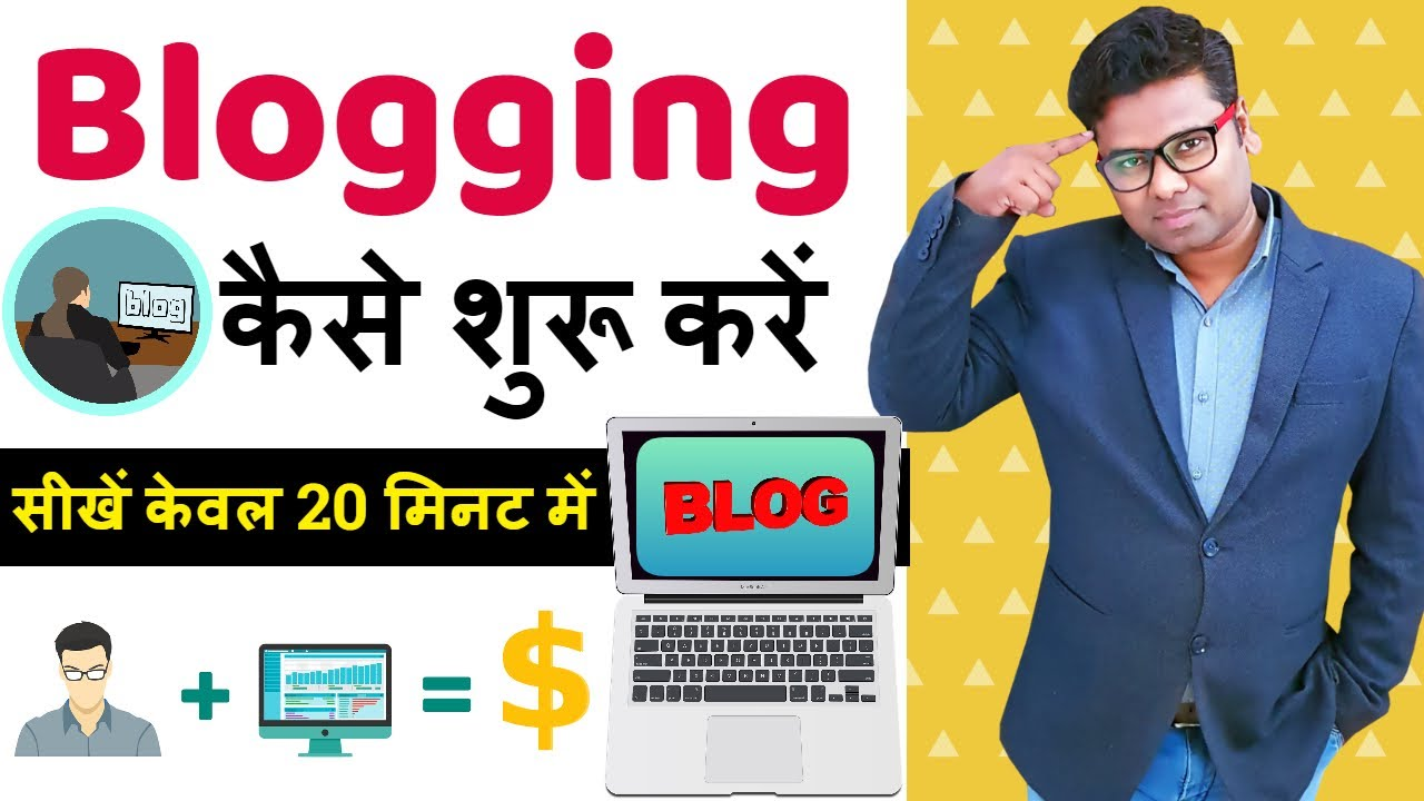 How to Become a Blogger With full information - How to Make Free Blog - Basics of Blogging in Hindi