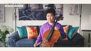 인생의 회전목마 Cello Cover | OMyCell…
