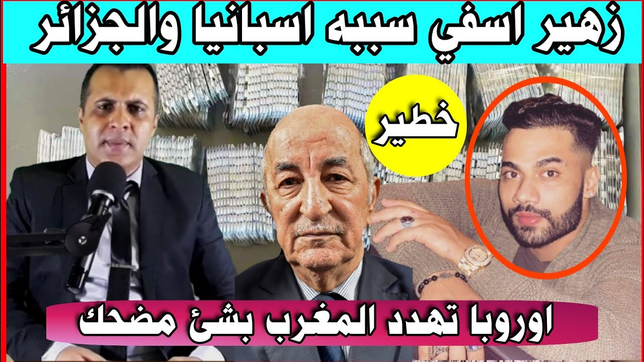✔ زهير البوكوص ولد اسفي سببه اسبانيا والجزائر وبالدليل، الاتحاد الاوروبي يواجه المغرب بشئ مضحك