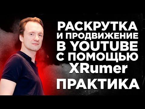 Раскрутка и продвижение в YouTube с помощью XRumer #2 (практика)
