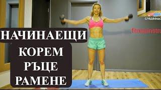 Тренировка 3 от програма за НАЧИНАЕЩИ: Упражнения за корем, ръце, рамене, гърди, гръб