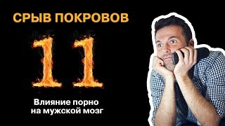 """ШОУ """"СРЫВ ПОКРОВОВ"""" - 11 (2017 05 25): Влияние порно на мужской мозг"""