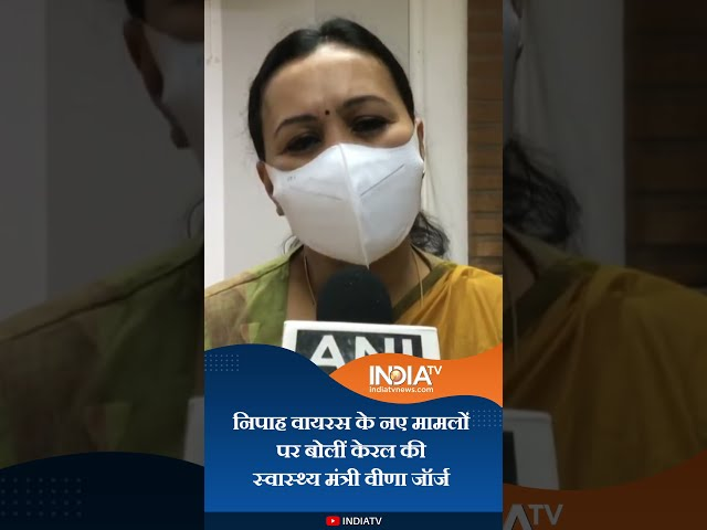 Nipah Virus के नए मामलों पर बोलीं केरल की स्वास्थ्य मंत्री Veena George   #IndiaTVShorts