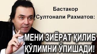 Президент ва А.Усмоновдан 4млн$ сўраётган бастакор!