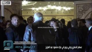 مصر العربية |  عصام الحضري وعلي ربيع في عزاء محمود عبد العزيز