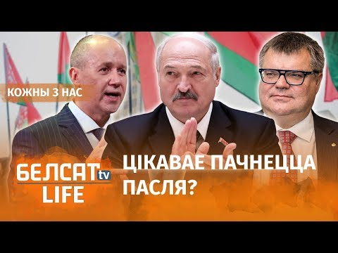 Беларусь-2020: выбары падчас