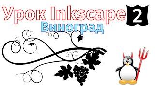 2 Урок inkscape: Виноград