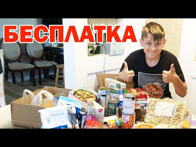 США 🇺🇸 Бесплатная еда в Америке / Полный багажник бесплатных продуктов для двух больших семей