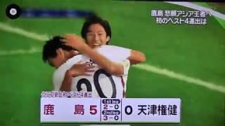 天津権健 vs 鹿島アントラーズ.