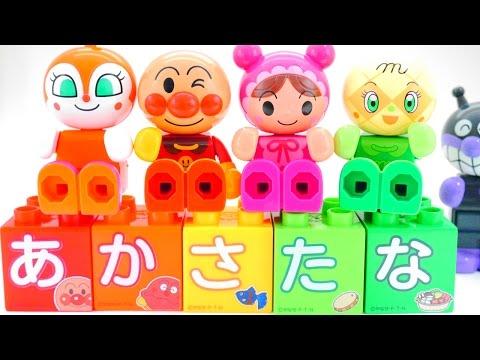 アンパンマンアニメ テレビ ひらがなブロック おもちゃ 歌 映画 Anpanman Toys