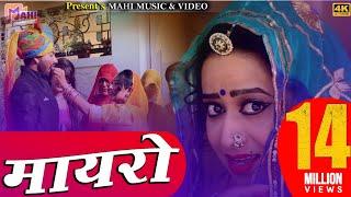 मायरा विवाह गीत !! भाई बहन के अटूट रिश्ते को दर्शाने वाला गीत !! sonu rajpurohit !! krishma khoja