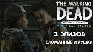 Сломанные игрушки The Walking Dead The Final Season прохождение #26 Зомби апокалипсис