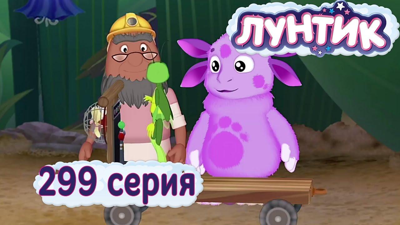 Лунтик - 423 серия Могущественный Кузя - YouTube