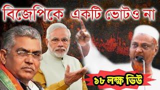 ৮০% রাজনৈতিক মুসলমান বেঈমান । Toha Siddique Speech (2)