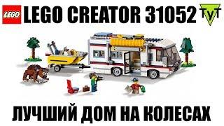 как сделать дом на колесах из лего