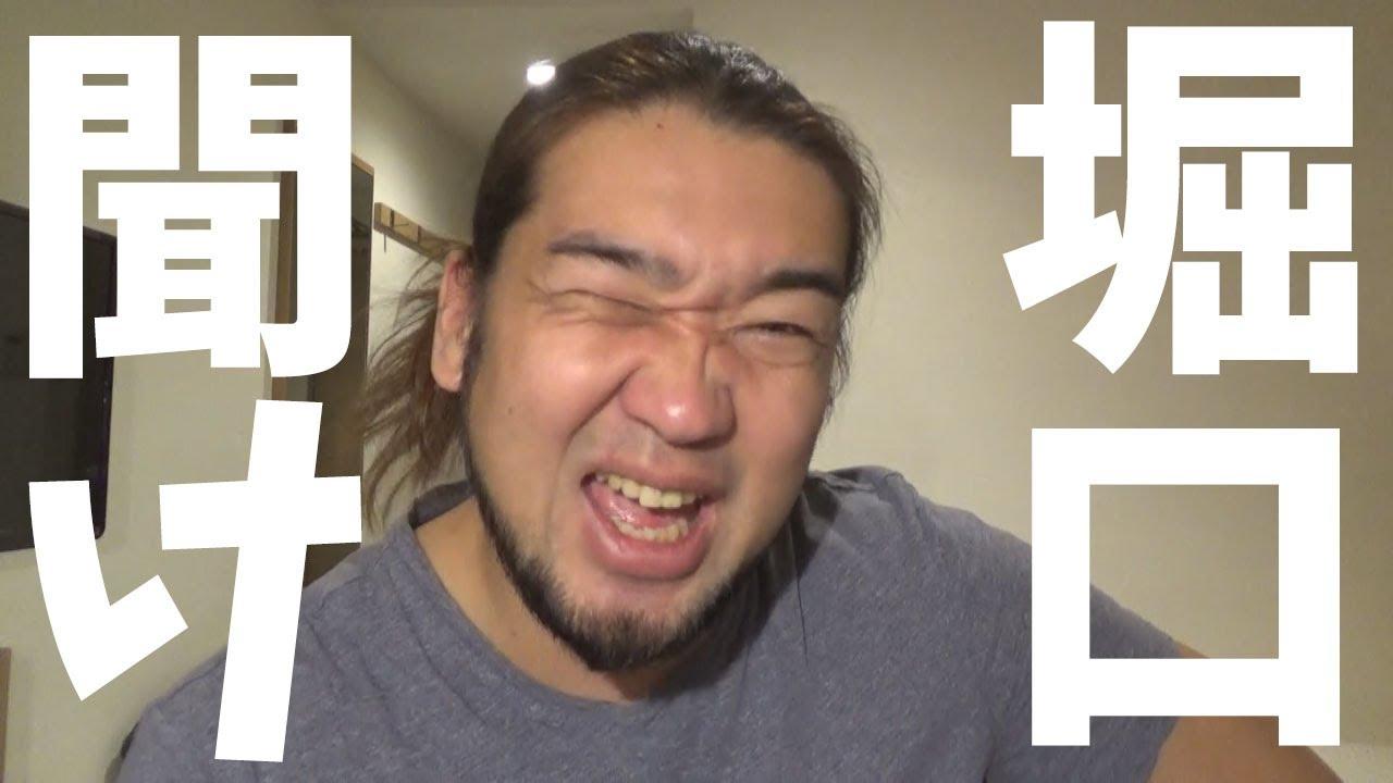堀口恭司くぅ~ん、シバターが怖いの?w