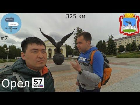 Орел. Pro100 Туристы