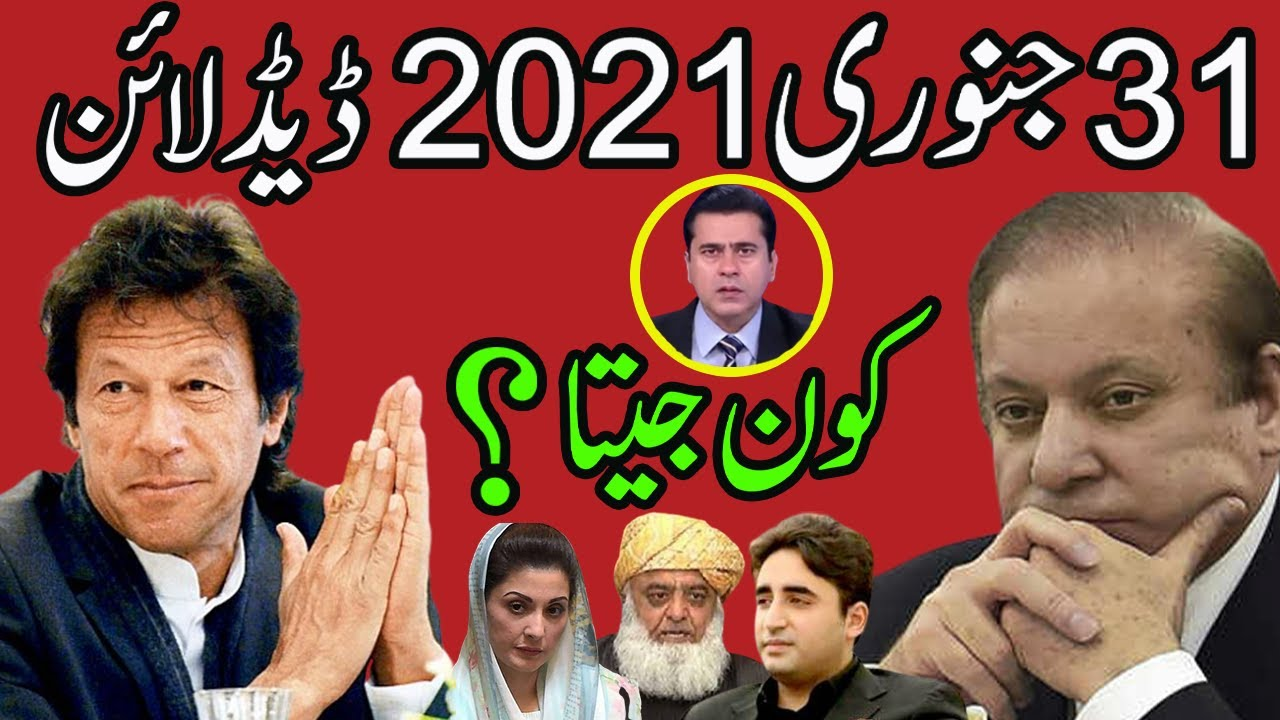 PDM Deadline 31-Jan-2021 | Who Win? | Imran Khan Exclusive