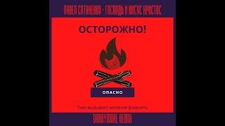Павел Сатаненко - Господь Господь и Иисус Христос (Dandymore remix) Официальный ремикс