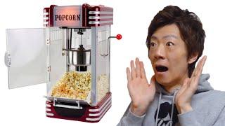 超本格ポップコーンマシンを手に入れた! thumbnail