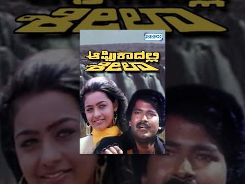 kannada Movies Full |Africadalli Sheela – ಆಫ್ರಿಕಾದಲ್ಲಿ ಶೀಲಾ (1986/೧೯೮೬)| Shakeela, Disco Shanthi