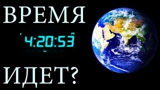 Существует ли время во Вселенной?
